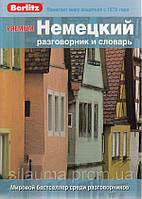 Немецкий разговорник и словарь (PREMIUM)
