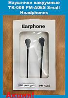 Наушники вакуумные TK-006 PM-A08S Small Headphones!Акция