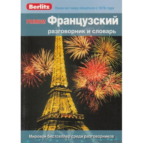 Французский разговорник и словарь (PREMIUM)