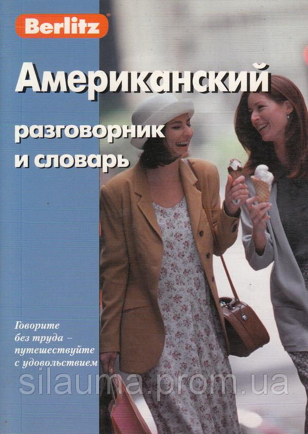 Американский разговорник и словарь