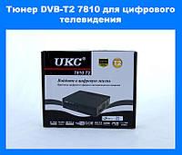 Тюнер DVB-T2 7810 для цифрового телевидения!Опт