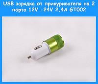USB зарядка от прикуривателя на 2 порта 12V -24V 2.4A GT002!Опт
