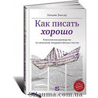Как писать хорошо: Классическое руководство по созданию нехудожественных текстов. Уильям Зинсер / William Zins