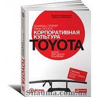 Корпоративная культура Toyota: Уроки для других компаний .Джеффри Лайкер ,Майкл Хосеус