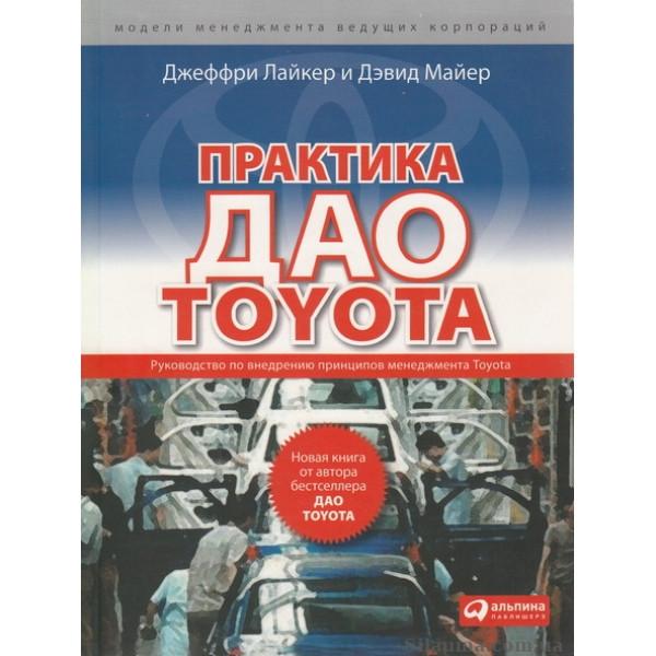 Практика дао Toyota: Руководство по внедрению принципов менеджмента Toyota