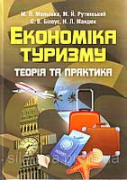 Економіка туризму. Підручник