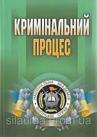 Кримінальний процес. Підручник затверджений МОН України