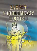 Захист у цивільному процесі. Практичний посібник.