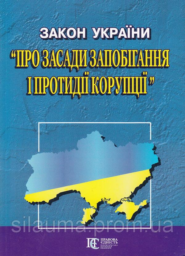 Закон України «Про запобігання корупції» Новий! (біла бумага)