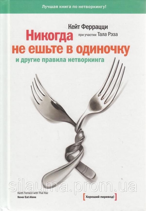 Никогда не ешьте в одиночку и другие правила нетворкинга. Кейт Феррацци. (Лучшая книга по нетворкингу)