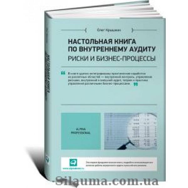 Настольная книга по внутреннему аудиту: Риски и бизнес-процессы. Олег Крышкин
