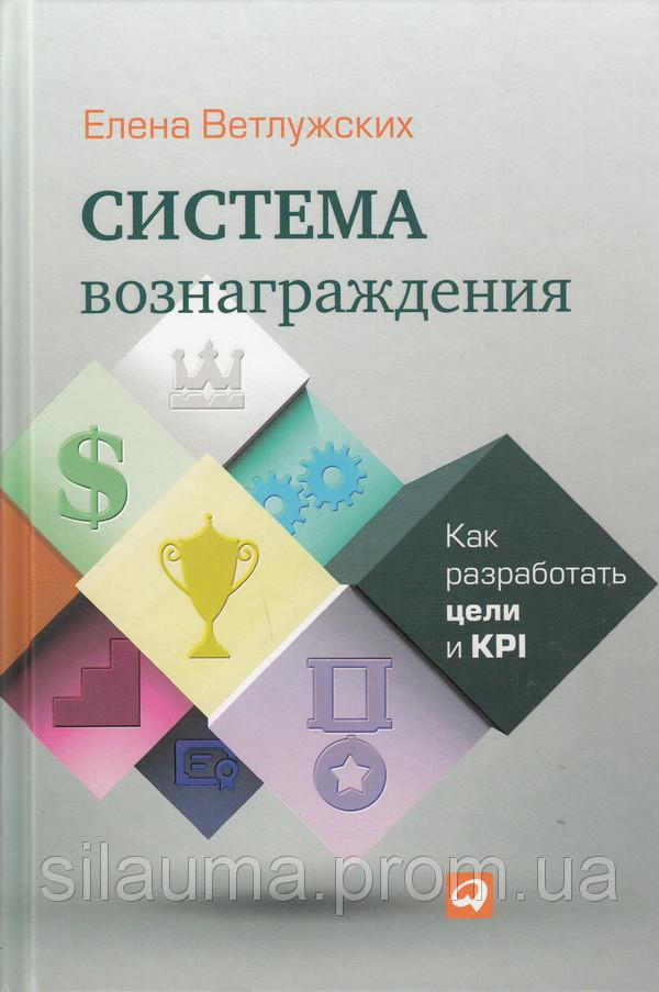 Система вознаграждения: Как разработать цели и KPI. Елена Ветлужских