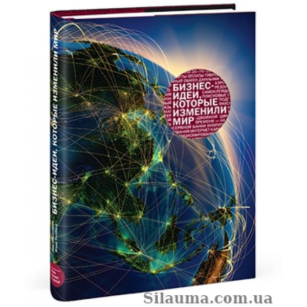 Бизнес-идеи, которые изменили мир.Под редакцией Иэна Уоллиса