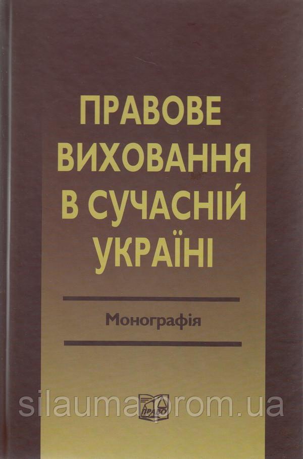 Правове виховання в сучасній Україні