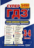 Супер ГДЗ (3 класс/укр)