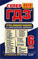 Супер ГДЗ (6 класс/укр) ТОРСИНГ