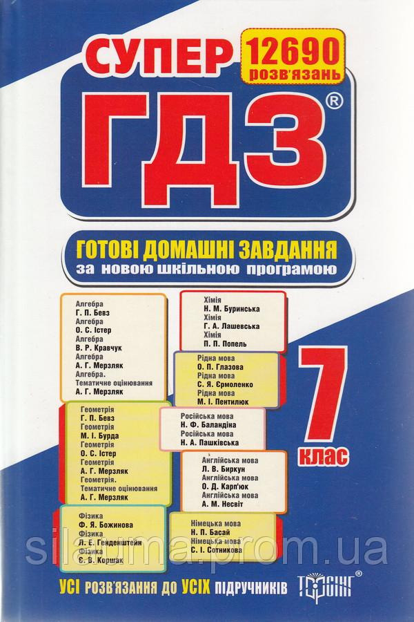 Супер ГДЗ 1,2 том (7 класс/укр) ТОРСИНГ