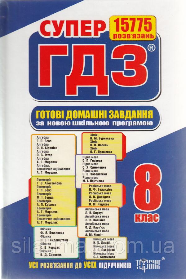 Супер ГДЗ 1,2 том (8 класс/укр) ТОРСИНГ