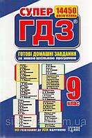 Супер ГДЗ 1,2 том (9 класс/укр) ТОРСИНГ
