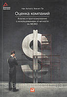 Оценка компаний: Анализ и прогнозирование с использованием отчетности по МСФО. Антилл Н.