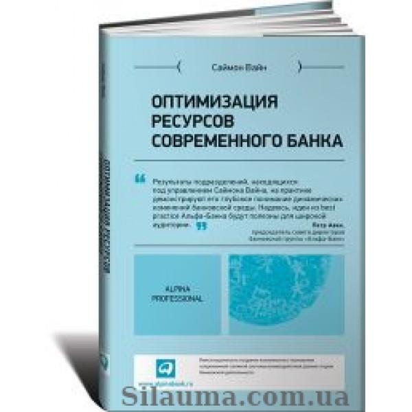 Оптимизация ресурсов современного банка