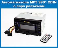 Автомагнитола MP3 9901 2DIN с евро разъемом