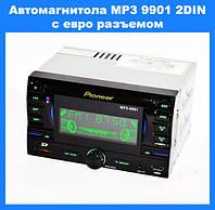 Автомагнитола MP3 9901 2DIN с евро разъемом!Акция