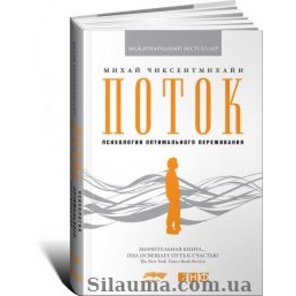 Поток: Психология оптимального переживания (ПЕРЕПЛЕТ). Михай Чиксентмихайи