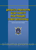 Діяльність прокуратури щодо захисту прав громадян у сфері оплати праці: наук.-практ. посіб.
