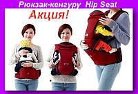 Рюкзак-кенгуру для переноски ребенка Hip Seat Хип сит!Акция