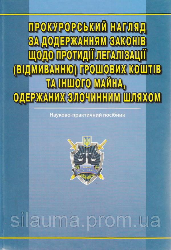 Прокурорський нагляд за додержанням законів щодо протидії легалізації (відмиванню) грошових коштів та іншого м