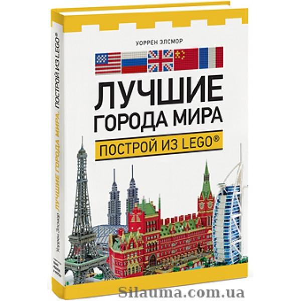 Лучшие города мира