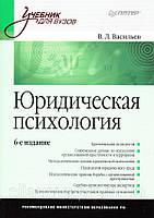 Юридическая психология: Учебник для вузов
