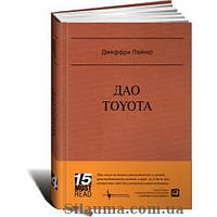 Дао Toyota: 14 принципов менеджмента ведущей компании мира (Must Read ) .Лайкер Дж.