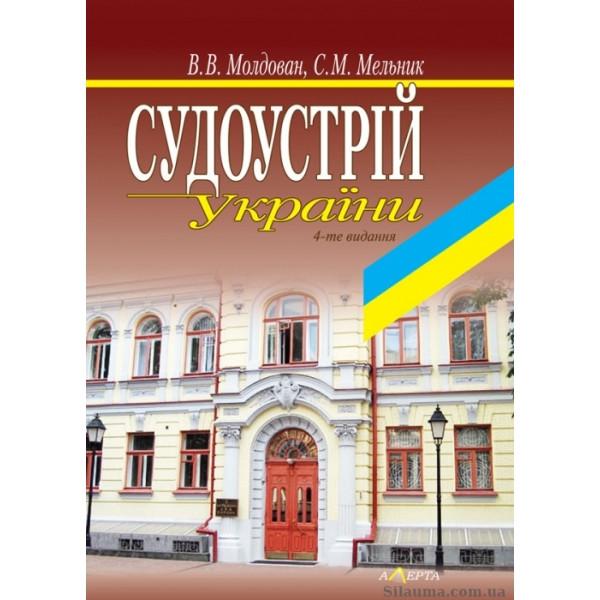 Судоустрій України (4-те видання) Молдован В. В., Мельник С. М.