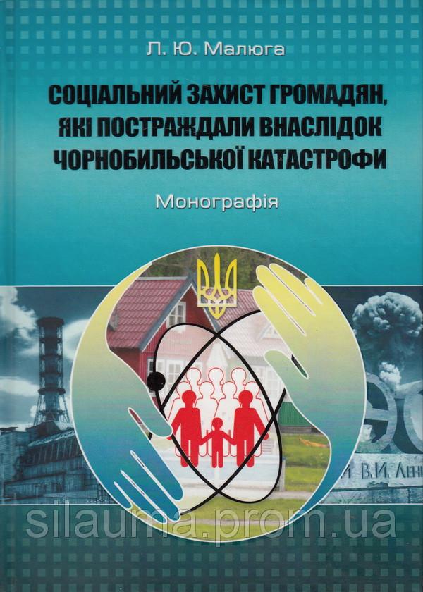 Соціальний захист громадян, які постраждали внаслідок чорнобильскої катастрофи. Монографія