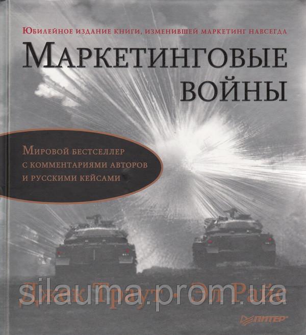 Маркетинговые войны. Юбилейное издание