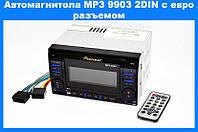 Автомагнитола MP3 9903 2DIN с евро разъемом!Опт