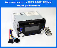 Автомагнитола MP3 9902 2DIN с евро разъемом