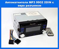 Автомагнитола MP3 9902 2DIN с евро разъемом!Опт