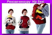Рюкзак-кенгуру для переноски ребенка Hip Seat Хип сит