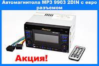 Автомагнитола MP3 9903 2DIN с евро разъемом!Акция