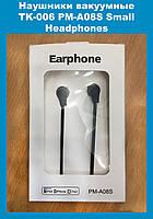 Наушники вакуумные TK-006 PM-A08S Small Headphones