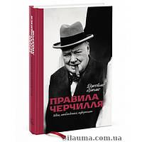 Правила Черчилля Идеи, наблюдения, афоризмы