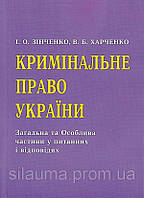 Кримінальне право України. Загальна та Особлива частини у питаннях і відповідях.
