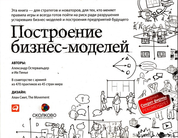 Построение бизнес-моделей: Настольная книга стратега и новатора. Александр Остервальдер, Ив Пинье