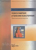Психосоматика и телесная психотерапия. Сандомирский Марк