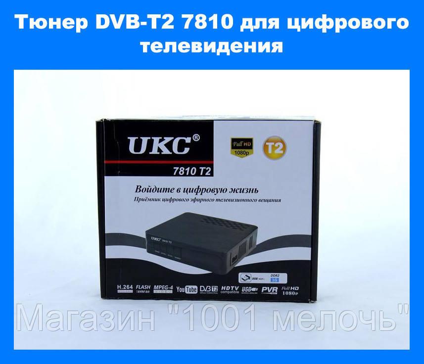 Тюнер DVB-T2 7810 для цифрового телевидения!Купи сейчас