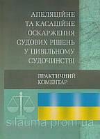 Апеляційне та касаційне оскарження судових рішень у цивільному судочинстві. Практичний посібник