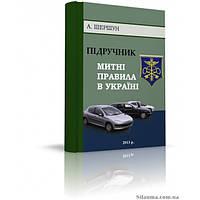 Митні правила в Україні. Підручник